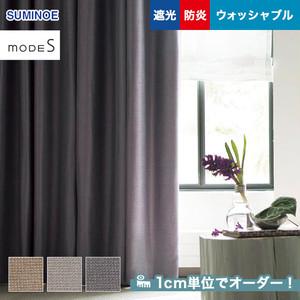 オーダーカーテン スミノエ mode S(モードエス) D-3396~3398