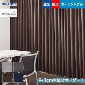 オーダーカーテン スミノエ mode S(モードエス) D-3401~3404