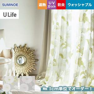 オーダーカーテン スミノエ U Life (ユーライフ) U-8038・8039