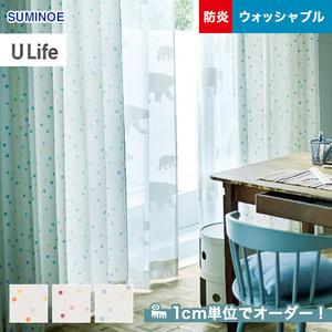 オーダーカーテン スミノエ U Life (ユーライフ) U-8144~8146