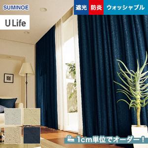 オーダーカーテン スミノエ U Life (ユーライフ) U-8209~8212