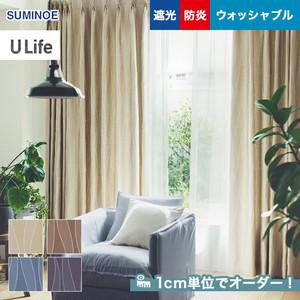オーダーカーテン スミノエ U Life (ユーライフ) U-8231~8234