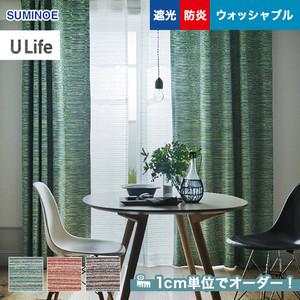 オーダーカーテン スミノエ U Life (ユーライフ) U-8235~8237