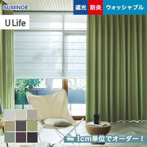 オーダーカーテン スミノエ U Life (ユーライフ) U-8257~8265