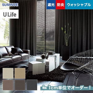 オーダーカーテン スミノエ U Life (ユーライフ) U-8271~8275