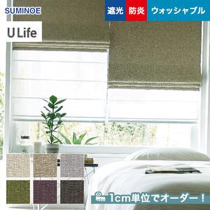 オーダーカーテン スミノエ U Life (ユーライフ) U-8276~8281