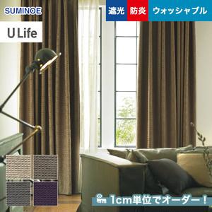 オーダーカーテン スミノエ U Life (ユーライフ) U-8282~8285