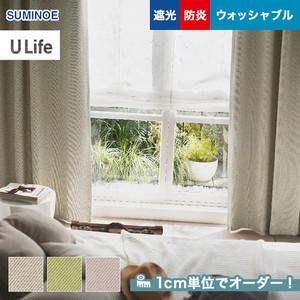 オーダーカーテン スミノエ U Life (ユーライフ) U-8292~8294