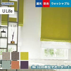 オーダーカーテン スミノエ U Life (ユーライフ) U-8295~8300