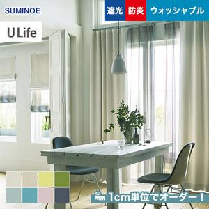 オーダーカーテン スミノエ U Life (ユーライフ) U-8301~8308