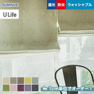 オーダーカーテン スミノエ U Life (ユーライフ) U-8309~8318