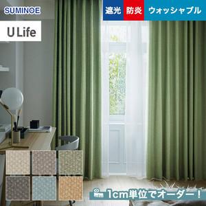 オーダーカーテン スミノエ U Life (ユーライフ) U-8319~8324