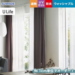 オーダーカーテン スミノエ U Life (ユーライフ) U-8378