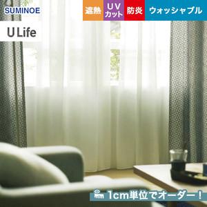 オーダーカーテン スミノエ U Life (ユーライフ) U-8381