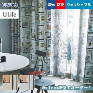 オーダーカーテン スミノエ U Life (ユーライフ) UD-801・802