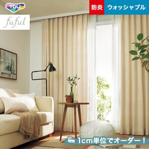 オーダーカーテン 東リ fuful (フフル) TKF10020