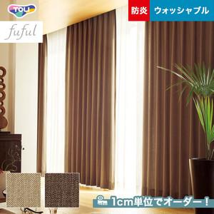 オーダーカーテン 東リ fuful (フフル) TKF10030・10031