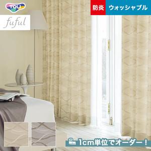 オーダーカーテン 東リ fuful (フフル) TKF10110・10111