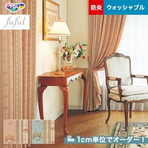 オーダーカーテン 東リ fuful (フフル) TKF10162・10163