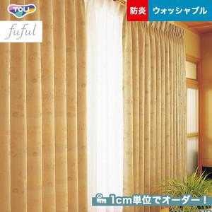 オーダーカーテン 東リ fuful (フフル) TKF10270