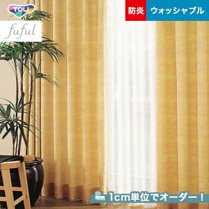 オーダーカーテン 東リ fuful (フフル) TKF10275