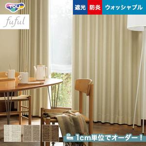 オーダーカーテン 東リ fuful (フフル) TKF10517~10519