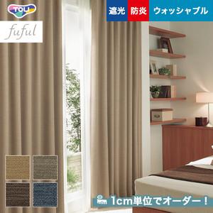 オーダーカーテン 東リ fuful (フフル) TKF10520~10523