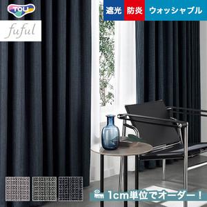 オーダーカーテン 東リ fuful (フフル) TKF10549~10551