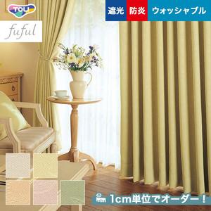 オーダーカーテン 東リ fuful (フフル) TKF10605~10609
