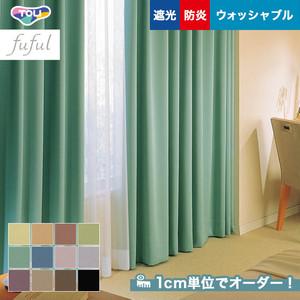オーダーカーテン 東リ fuful (フフル) TKF10610~10621
