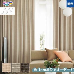 オーダーカーテン 東リ fuful (フフル) TKF10632~10634