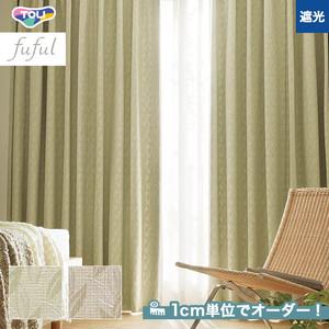 オーダーカーテン 東リ fuful (フフル) TKF10639・10640