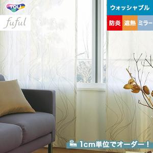 オーダーカーテン 東リ fuful (フフル) TKF10770