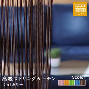 高級ストリングカーテン ひも のれん キヌガワ 幅960mm×高さ3280mm カーテン仕様 2in1カラー