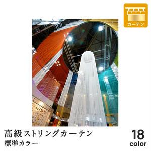 高級ストリングカーテン ひも のれん キヌガワ 幅960mm×高さ3280mm カーテン仕様 標準カラー