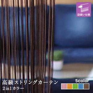 高級ストリングカーテン ひも のれん キヌガワ 幅980mm×高さ3265mm 袋縫い仕様 2in1カラー