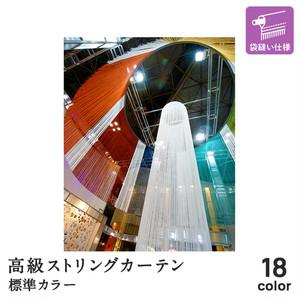 高級ストリングカーテン ひも のれん キヌガワ 幅980mm×高さ3265mm 袋縫い仕様 標準カラー