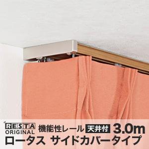 RESTAロータス機能性レール サイドカバータイプ 天井付 3.0m