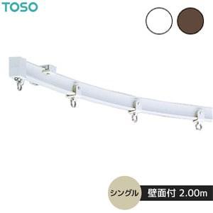 TOSO 機能性カーテンレール リフレ 正面付 シングル 2.00m