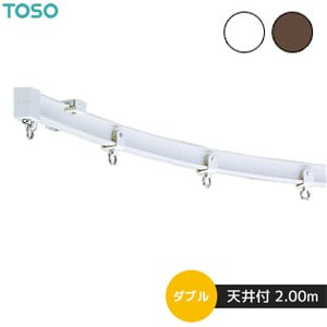 TOSO 機能性カーテンレール リフレ 天井付 ダブル 2.00m