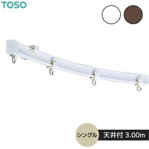 TOSO 機能性カーテンレール リフレ 天井付 シングル 3.00m