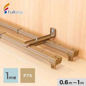【フルネス】角型伸縮カーテンレール ダブル 1m用