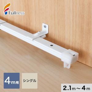 【フルネス】角型伸縮カーテンレール シングル 4m用