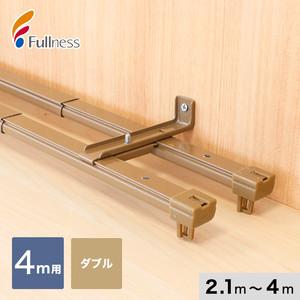【フルネス】角型伸縮カーテンレール ダブル 4m用