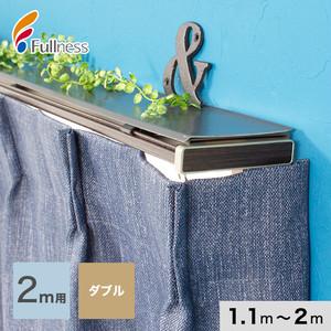 【フルネス】トップカバー付伸縮カーテンレール グレンディアス ダブル 2m用