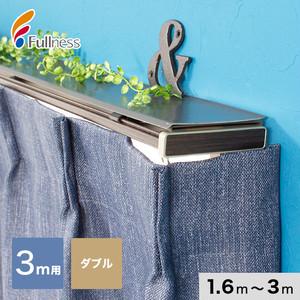 【フルネス】トップカバー付伸縮カーテンレール グレンディアス 3m用