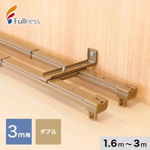【フルネス】角型伸縮カーテンレール ダブル 3m用