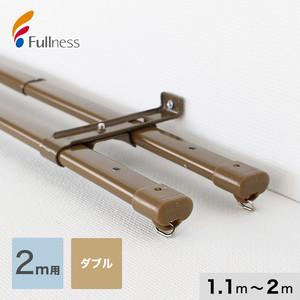 【フルネス】C型伸縮カーテンレール ダブル 2m用