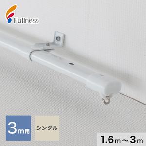 【フルネス】C型伸縮カーテンレール シングル 3m用