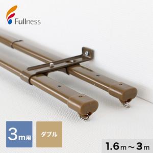 【フルネス】C型伸縮カーテンレール ダブル 3m用